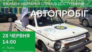 Учасники автопробігу «Микола Запорожець» завітають до Львова 28 червня
