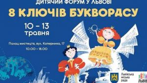 У Львові відбудеться «Дитячий форум»