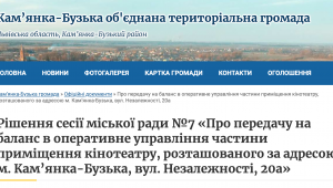 Застава у Львові є меншою для підозрюваних, ніж їхня вимога відкату