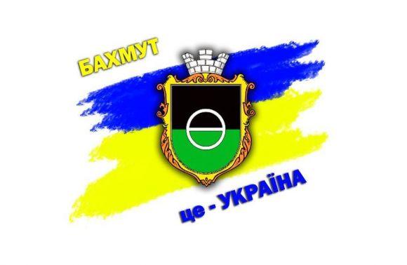 Артемівська міськрада проголосувала заповернення місту історичної назви