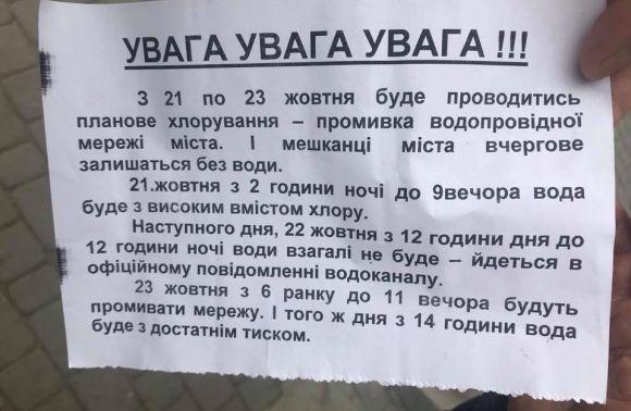 Дізнайся чому: вода з кранів у Львові буде непридатною для пиття й миття впродовж трьох днів фото