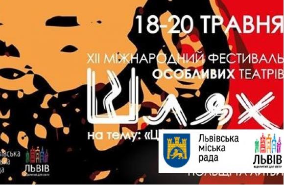 Театральний фестиваль у Львові thumbnail