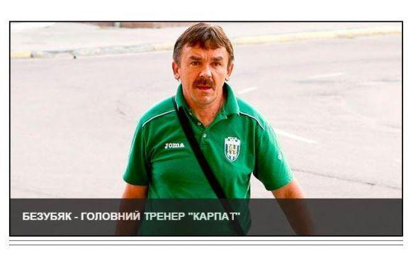 Львівські «Карпати» тренуватиме Олег Лужний,— ЗМІ