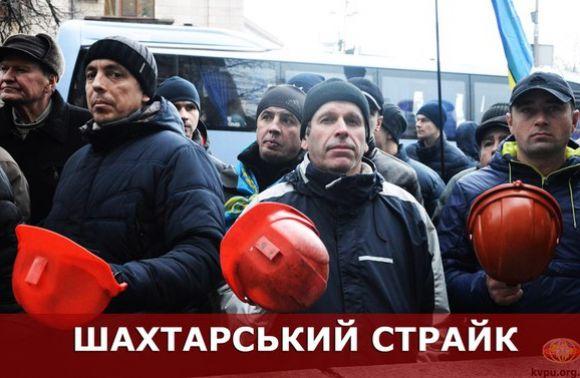 Нашахті «Степова» страйкують лише 20% шахтарів,— «Львіввугілля»