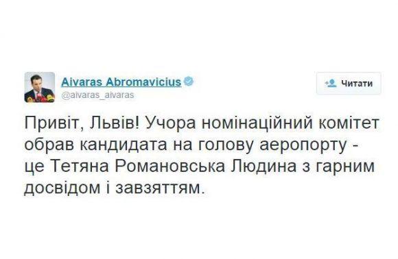 Обрано кандидата напосаду директора аеропорту «Львів»