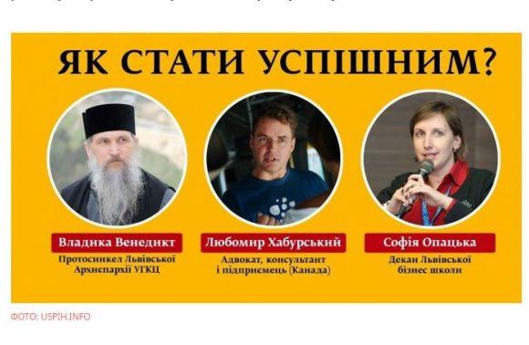 «Як стати успішним» – сьогодні у Львові thumbnail